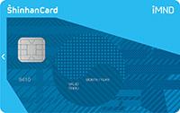 신한 iMND카드(신용)