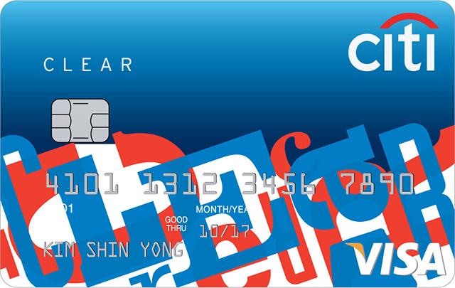 씨티 클리어 카드