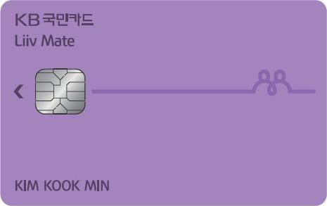 KB국민 Liiv Mate 카드(신용)