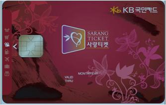 사랑티켓문화사랑 KB국민카드(신용)