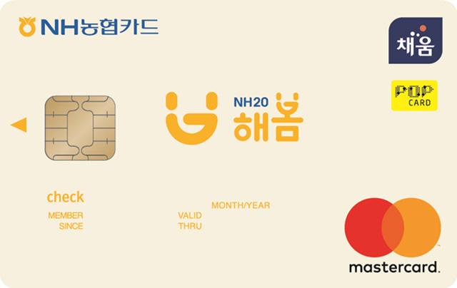 NH20 해봄 체크카드