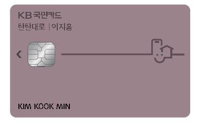 KB국민 탄탄대로 이지홈카드(신용)