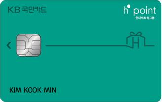 *추천* H.Point KB국민카드