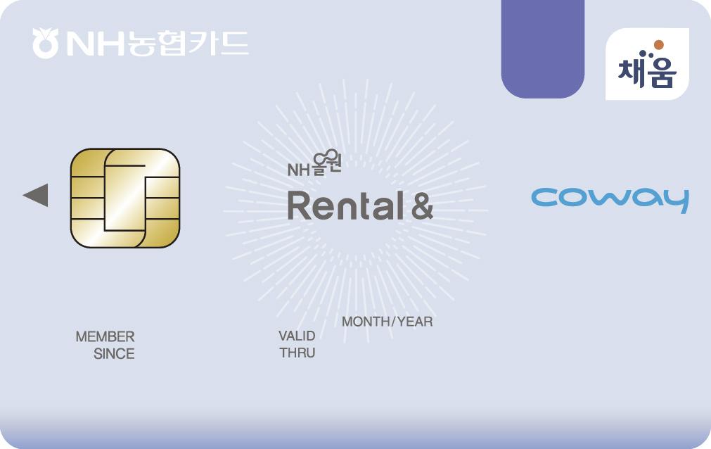 NH올원 Rental&코웨이 카드(신용)