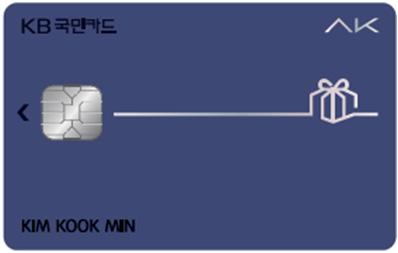 AK KB국민카드(신용)