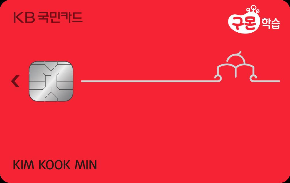 교원 구몬 KB국민카드(신용)