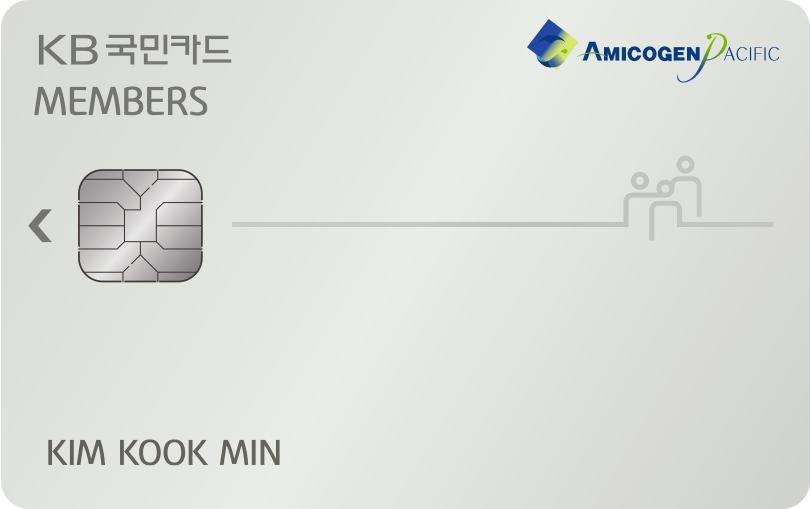 KB국민 members카드(아미코젠퍼시픽)