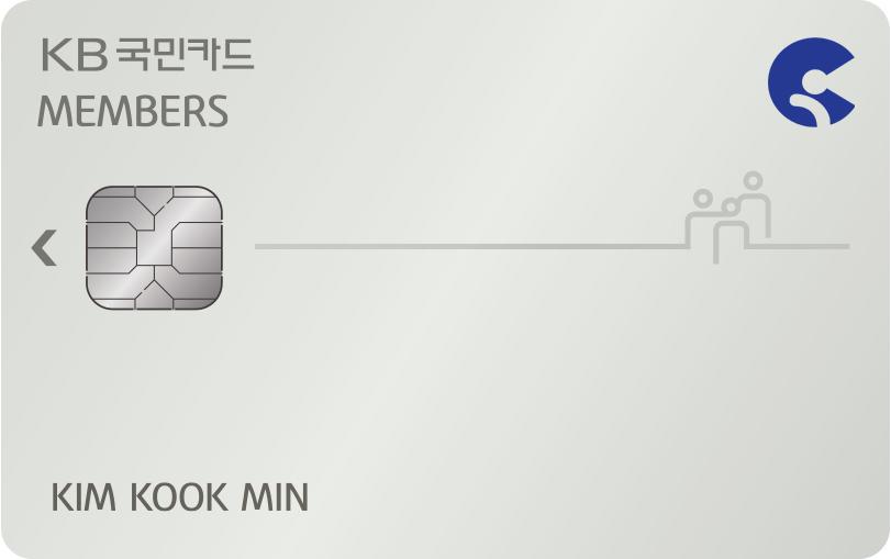 KB국민 members카드(행복한오늘)