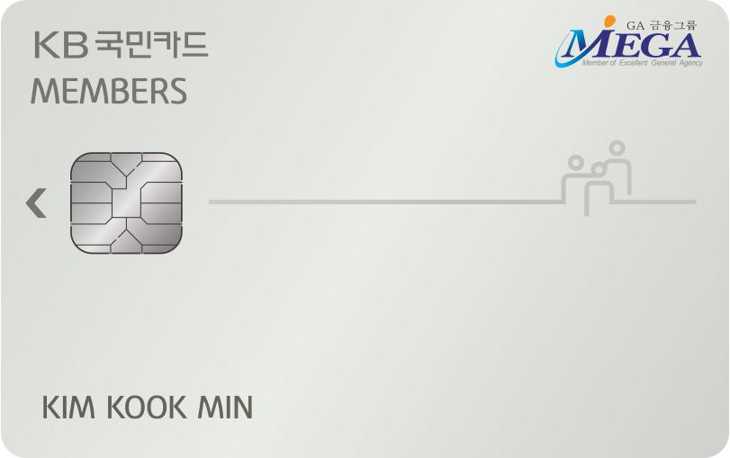 KB국민 members카드(메가)