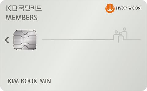 KB국민 members카드(협운해운 선택적복지)