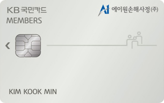 KB국민 members카드(에이원손해사정)