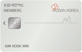 KB국민 members카드(쿠산코리아)