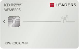 KB국민 members카드(리더스코스메틱)