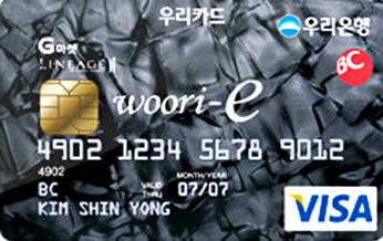 우리 e-카드