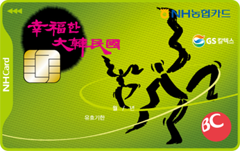 BC카드 행복한 대한민국카드(신용)