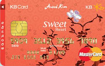 KB Sweet Heart카드(골드/플래티늄)