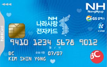 나라사랑 전자카드