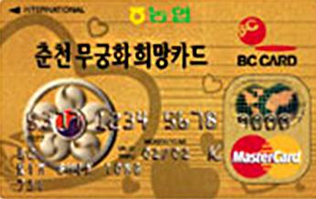 농협춘천무궁화카드