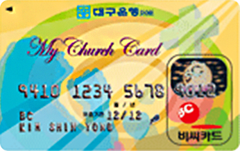 대구 My Church 카드
