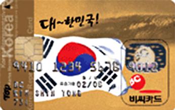 비씨대한민국카드