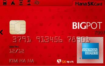 하나 빅팟(BIGPOT)카드 - 하나SK카드 발행