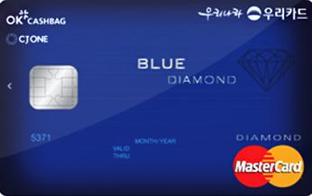 우리블루다이아몬드카드