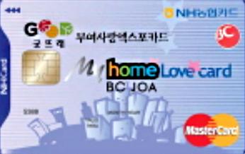 BC NH농협 부여사랑 엑스포 마이홈 러브카드(공무원용)