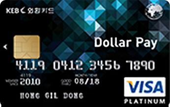 하나 DollarPay(달러페이)카드