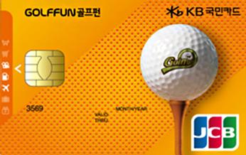 KB국민 골프펀카드