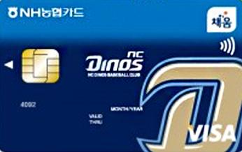 NC다이노스 카드 (체크 제외)