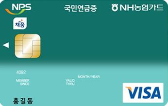 국민연금증 카드 (체크 제외)
