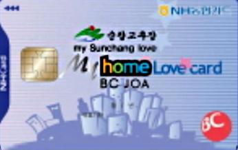 BC NH농협 순창사랑  마이홈 러브카드(공무원용)