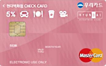 현대백화점 체크카드