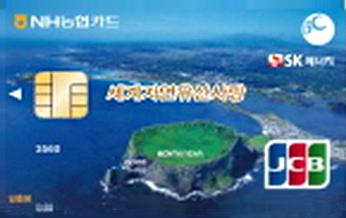 BC NH농협 세계자연유산 사랑카드