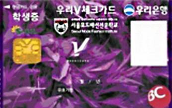 서울모드 패션 전문학교 우리V 체크카드