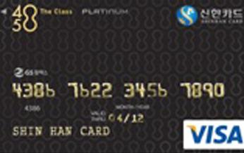 신한4050카드