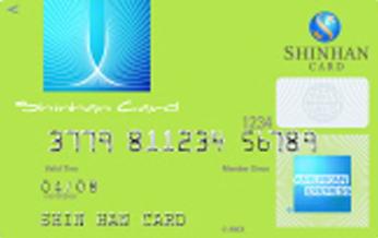 신한 아멕스 카드