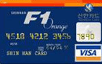 F1오렌지 카드