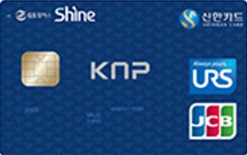 신한KNP복지 GS칼텍스 Shine카드 (신용)