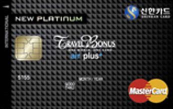 신한트래블보너스 Air Plus카드