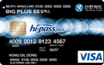 Hi-PassPlus 한국도로공사 카드
