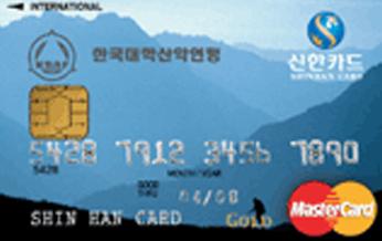 한국대학산악연맹 카드