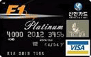 신한플래티늄카드(구.신한)