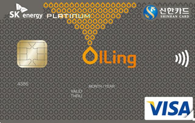 신한 SK에너지 OILing카드