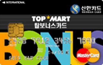 탑마트-신한카드