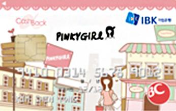 핑키걸_나의알파캐쉬백카드