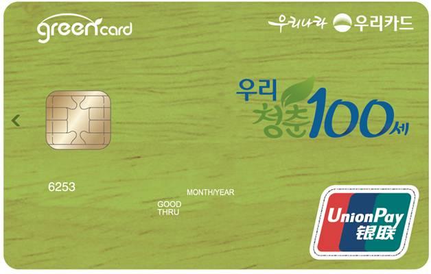 BC카드 우리 청춘100세 카드