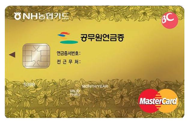 농협공무원연금카드