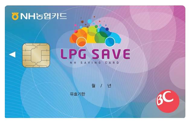 농협 LPG SAVE카드