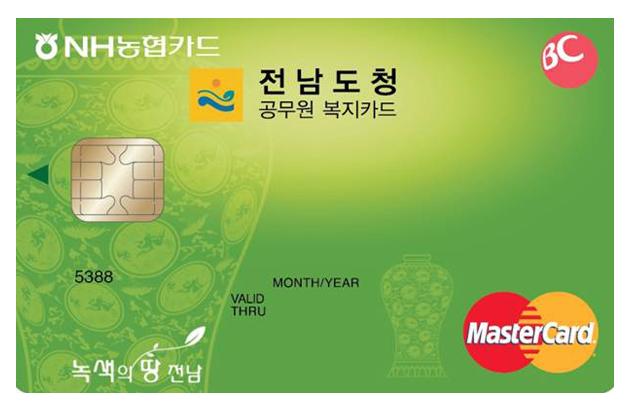 농협 전남도청 공무원 복지카드